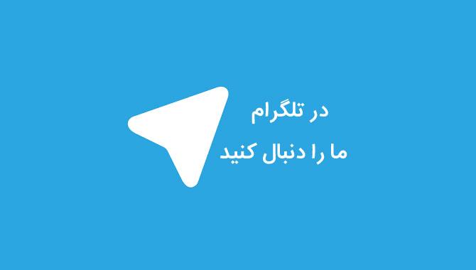 کانال تلگرام شرکت بمان راه اندازی شد