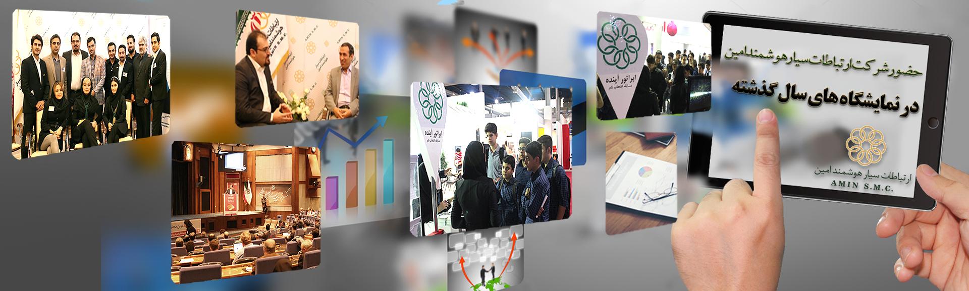 حضور شرکت ارتباطات سیار هوشمند امین در نمایشگاه های کشور