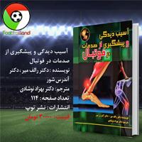 آسیب دیدگی و پیشگیری از صدمات در فوتبال
