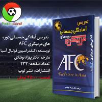 تدریس آمادگی جسمانی دوره های مربیگری AFC