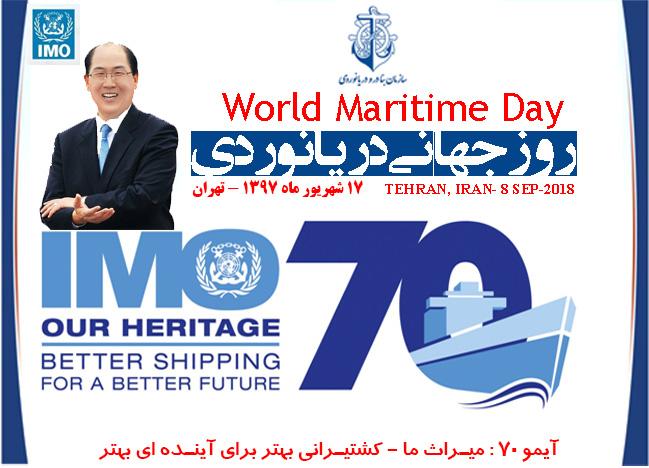 برگزاری گرامیداشت روز جهانی دریانوردی باحضور دبیرکل سازمان بین المللی IMO
