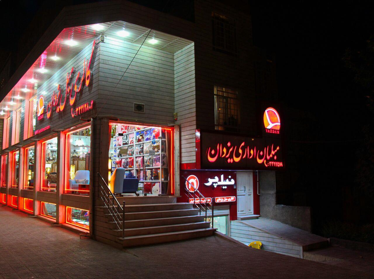 گالری یزدان