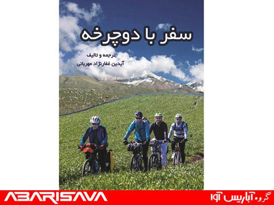 کتاب سفر با دوچرخه