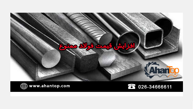 ممنوعیت افزایش قیمت فولاد تا پایان خرداد ماه