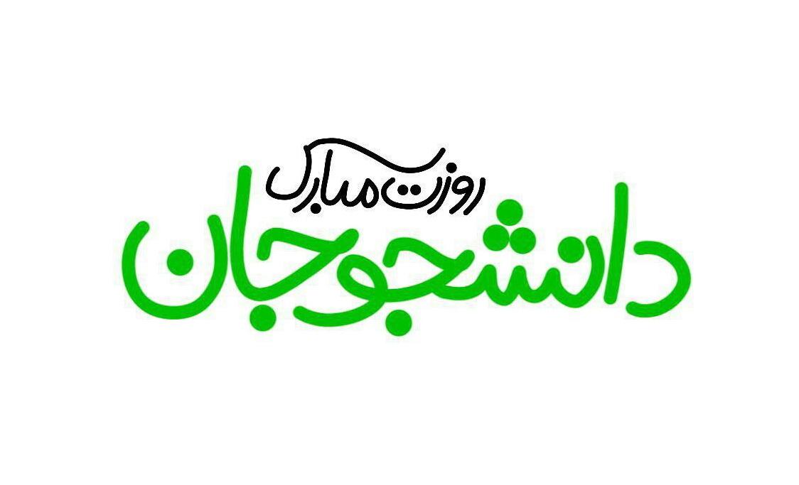 16 آذر ، روز دانشجو مبارک