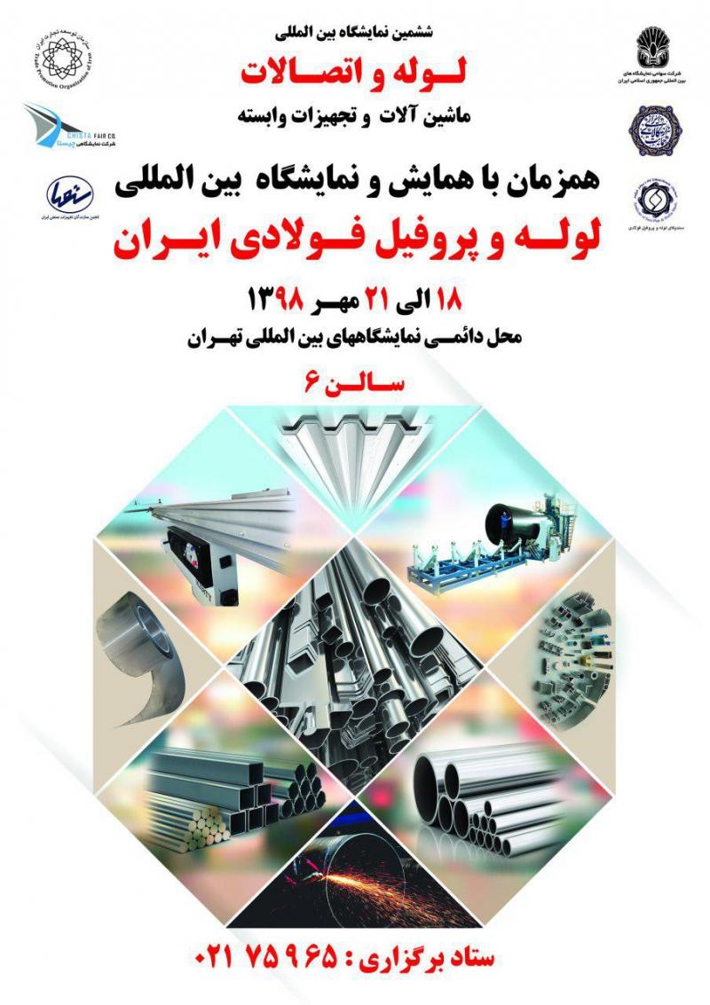 ششمین دوره نمایشگاه بین المللی لوله و اتصالات، ماشین آلات و تجهیزات وابسته تهران 98