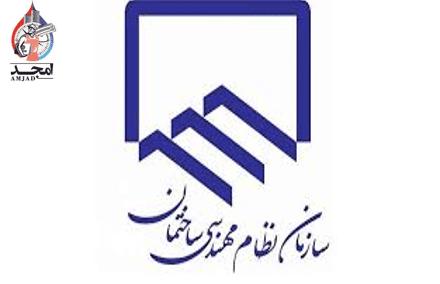 خدمات الکترونیکی سازمان نظام مهندسی ساختمان استان تهران