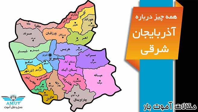 استان تبریز - آذریایجان شرقی - آموت بار