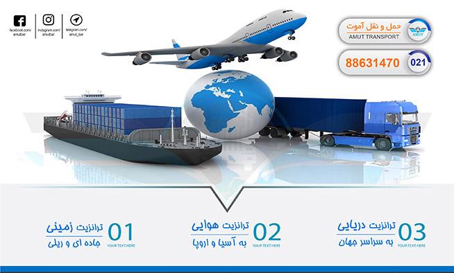 ترانزیت-هوایی-دریایی-زمینی-آموت-بار.jpg