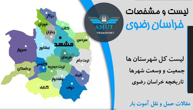 استان مشهد - خراسان رضوی 98 - آموت بار