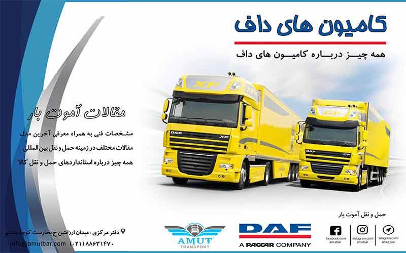 نمایندگی کامیون های داف در ایران | آموت بار