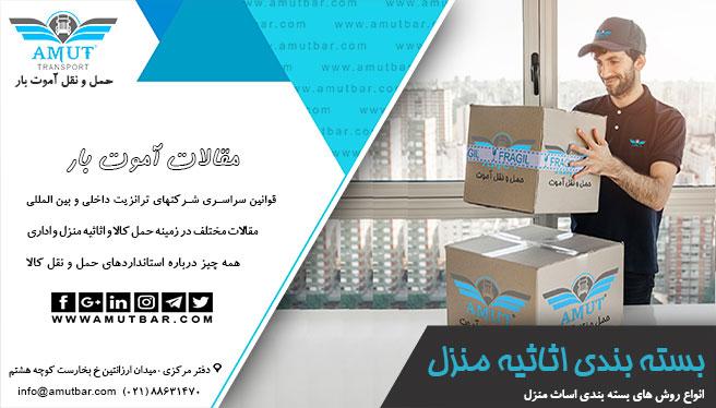 روش های بسته بندی اثاثیه منزل