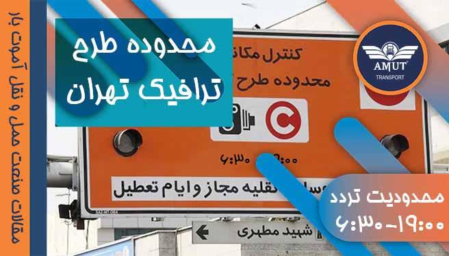 نقشه محدوده طرح ترافیک تهران 98 - آموت بار