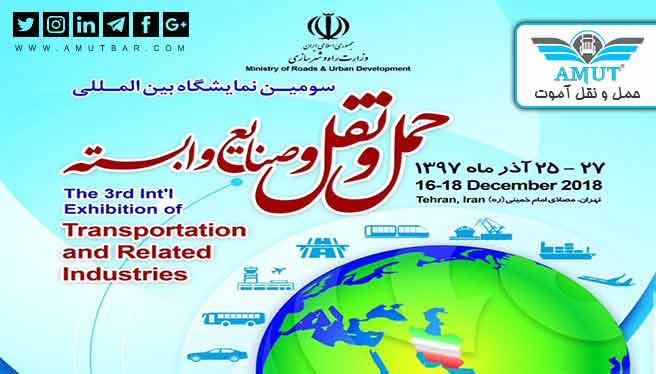 نمایشگاه بین المللی حمل و نقل | آموت بار