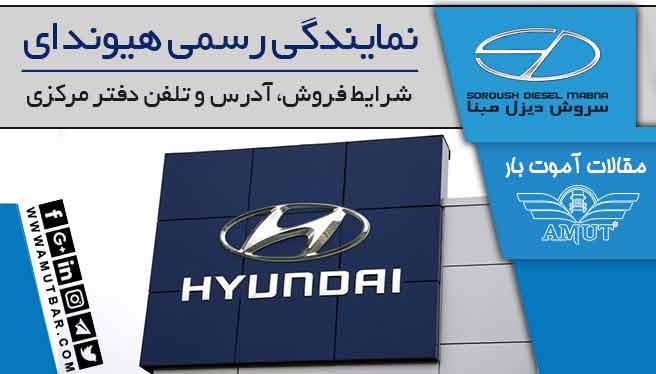 نمایندگی کامیون های هیوندای در ایران - آموت بار