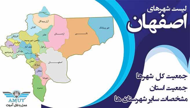 استان اصفهان 98