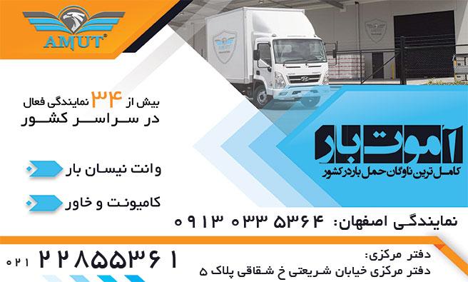 باربری-تهران-به-اصفهان-آموت-بار.jpg