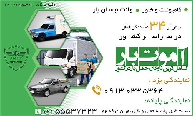 باربری-تهران-به-یزد-آموت-بار.jpg