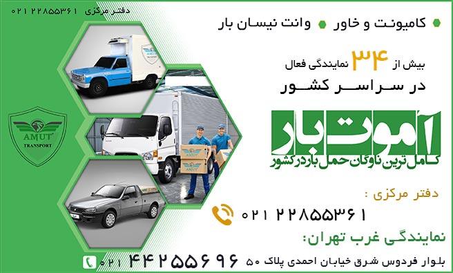 باربری-غرب-تهران-به-شهرستان-آموت-بار.jpg