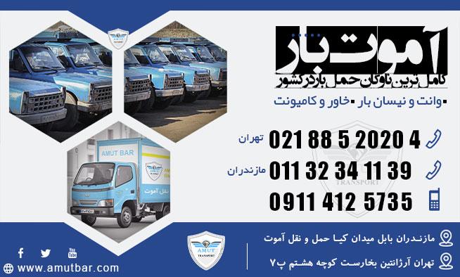 transport-amol-tehran-amutbar-com2.jpg