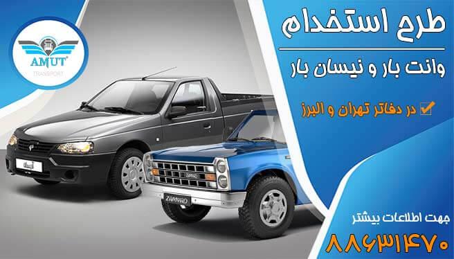 آگهی استخدام وانت بار در تهران