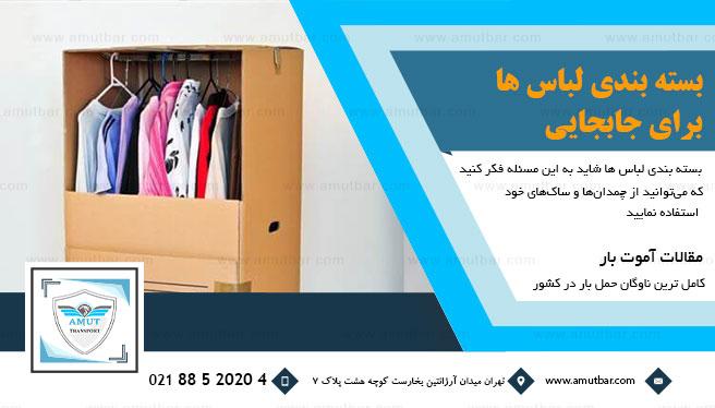 بسته بندی لباس ها برای جابجایی