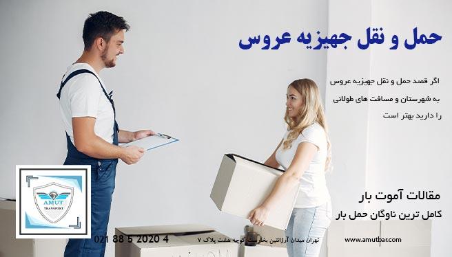 حمل و نقل جهیزیه عروس و بسته بندی