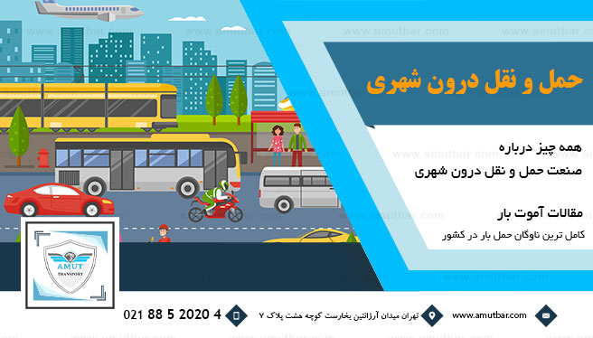 صنعت حمل و نقل درون شهری