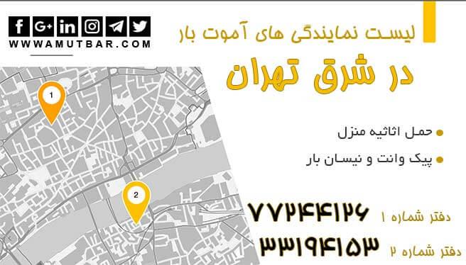 لیست باربری های شرق تهران