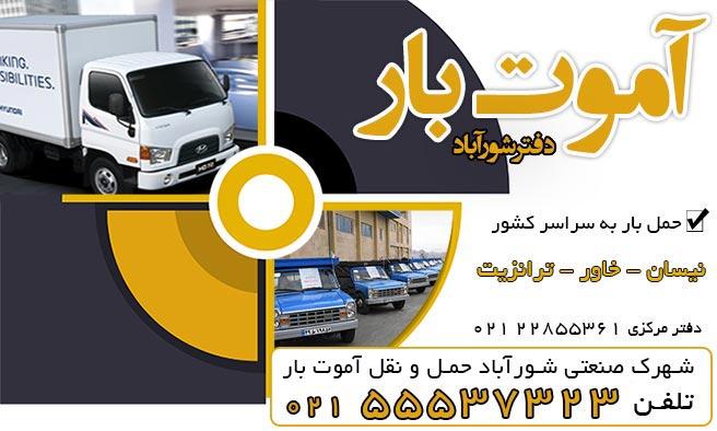 باربری شورآباد تهران