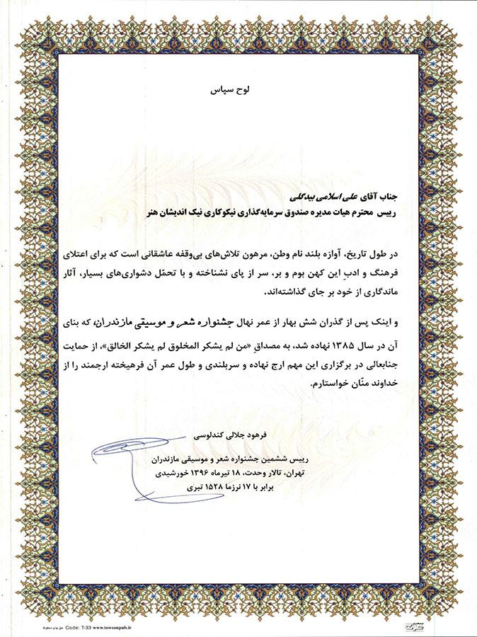 مجوزلوح سپاس حمایت از ششمین جشنواره شعر و موسیقی مازندران1