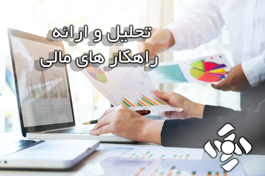 تحلیل، مشاوره و راهکارهای مالی
