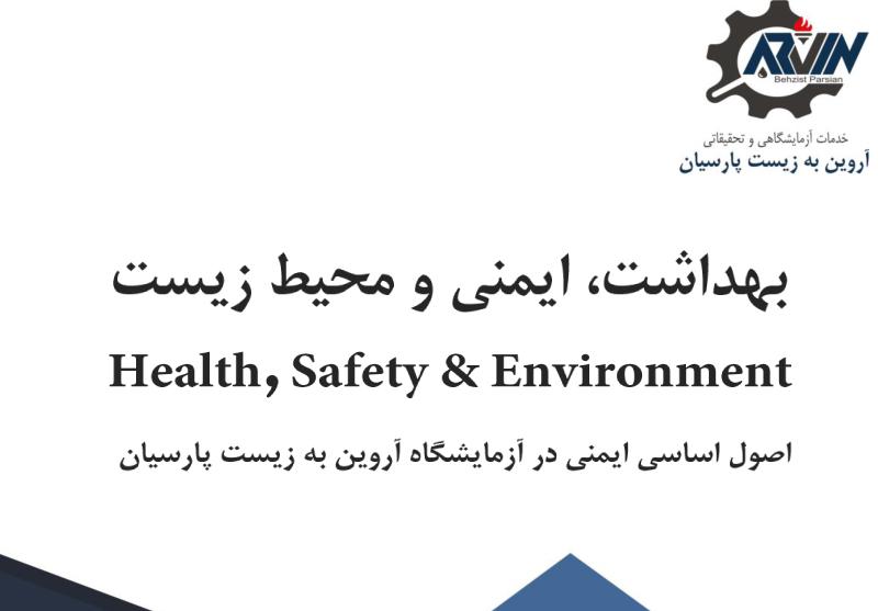 نگارش مقاله علمی با عنوان بهداشت، ایمنی و محیط زیست در آزمایشگاه آروین به زیست پارسیان