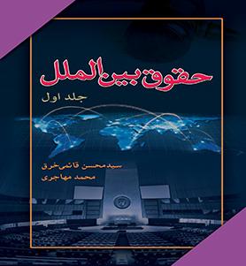 حقوق بین الملل عمومی جلد 1