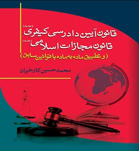 قانون آیین دادرسی کیفری و قانون مجازات اسلامی تطبیق با قوانین سابق