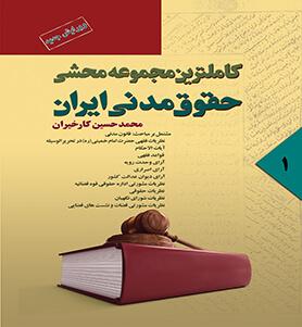 کاملترین مجموعه محشی حقوق مدنی ایران دوره پنج جلدی - جلد اول