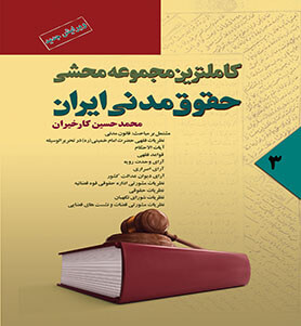 کاملترین مجموعه محشی حقوق مدنی ایران دوره پنج جلدی - جلد سوم