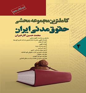 کاملترین مجموعه محشی حقوق مدنی ایران دوره پنج جلدی - جلد چهارم