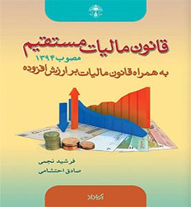قانون مالیات مستقیم مصوب 1394 به همراه قانون مالیات بر ارزش افزوده