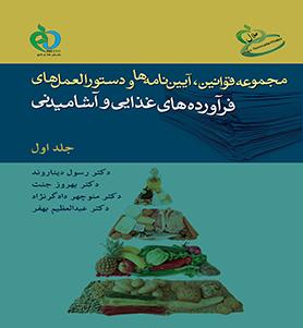 مجموعه قوانین،آئین نامه ها و دستورالعمل های فرآورده های غذایی و آشامیدنی