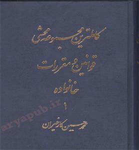 کاملترین مجموعه محشی قوانین و مقررات خانواده (دوره دوجلدی)
