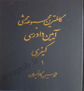 کاملترین مجموعه محشی آیین دادرسی کیفری دوره 2جلدی(دادبان) سری کتاب های دادبان