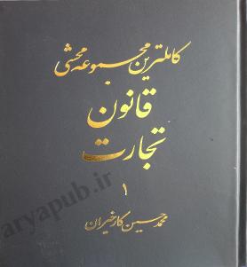 کاملترین مجموعه محشی قانون تجارت دوره دوجلدی سری کتاب های دادبان