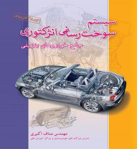 سیستم سوخت رسانی انژکتوری جامع خودروهای بنزینی