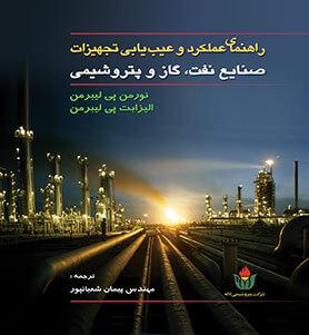 راهنمای عملکردو عیب یابی تجهیزات صنایع نفت،گاز،پتروشیمی