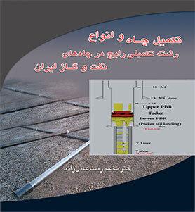 تکمیل چاه وانواع رشته تکمیلی رایج در چاه های نفت گاز ایران