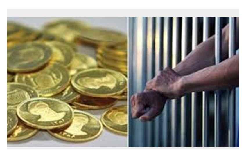 کاهش 50 درصدی آمار زندانیان مهریه به دنبال بخشنامه قوه قضائیه