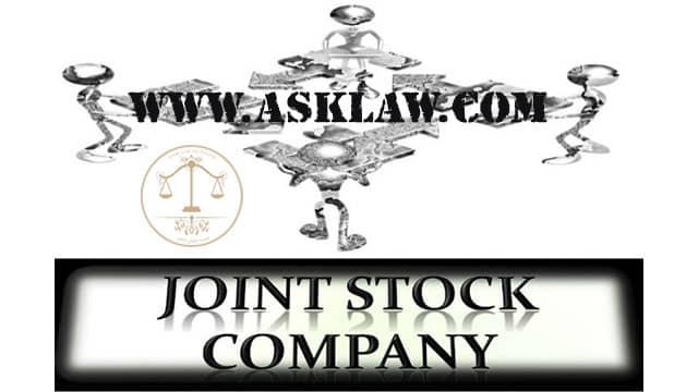 انحلال شرکت سهامی