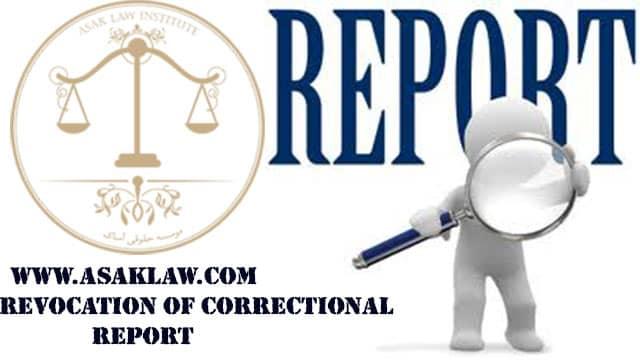 ابطال گزارش اصلاحی در دادگاه