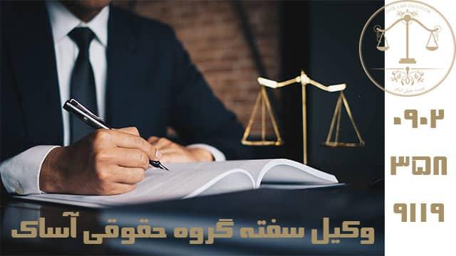 بهترین وکیل متخصص سفته در تهران